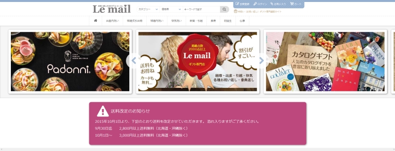 Le mail(ル・メール)